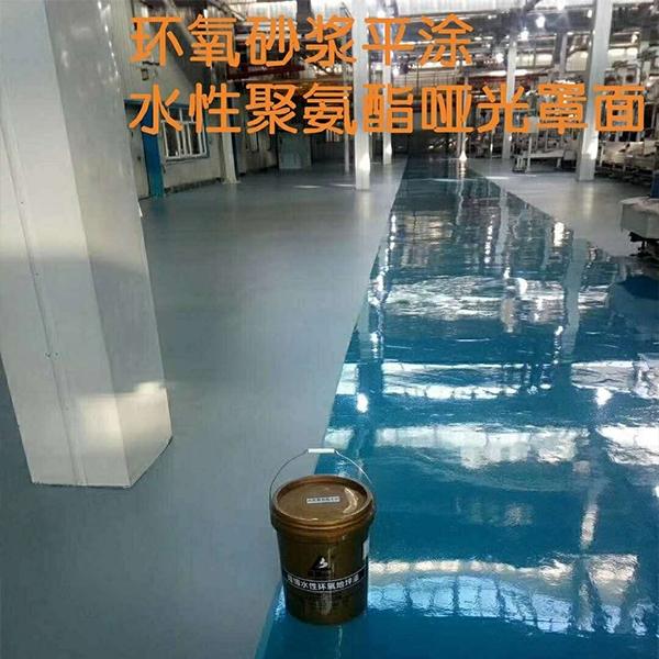 环氧砂浆平涂水性聚氨酯哑光罩面