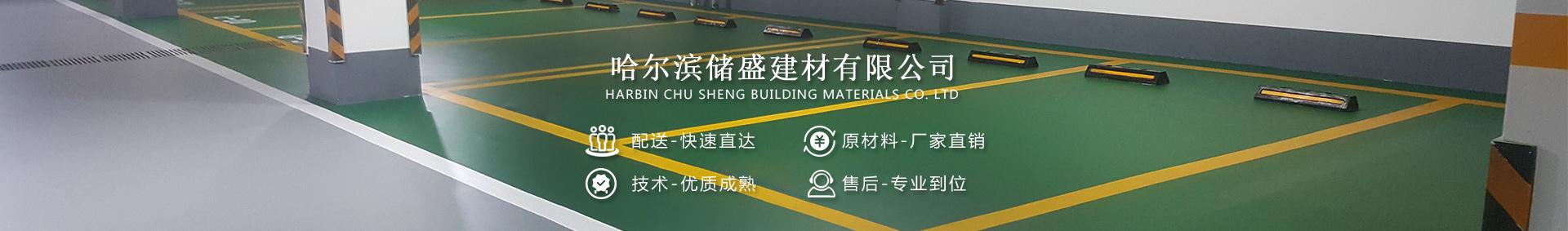 哈尔滨地坪漆厂家
