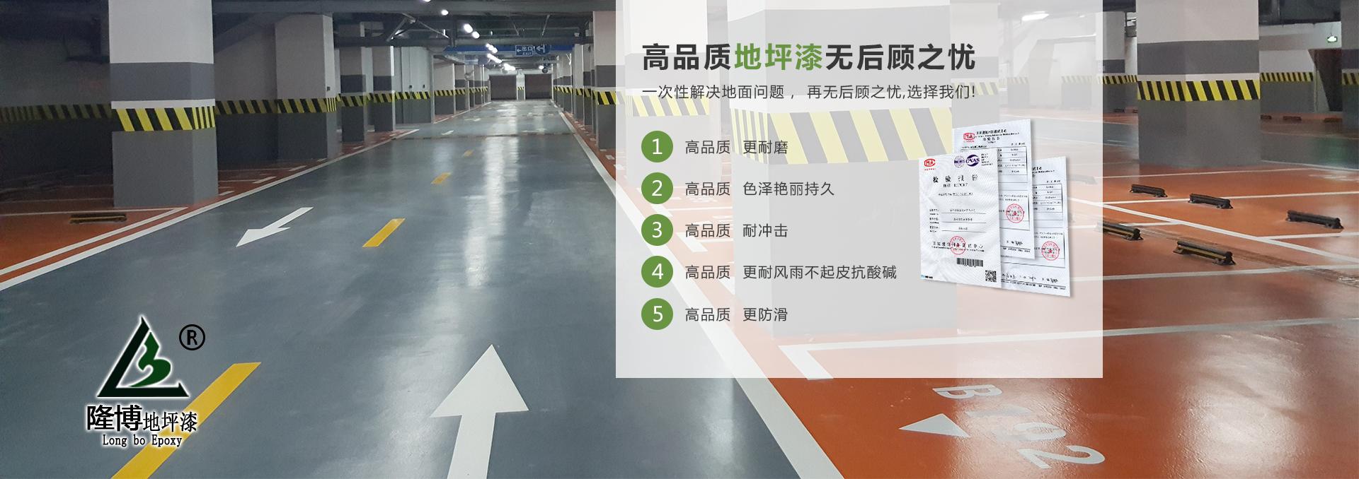 哈尔滨地坪工程